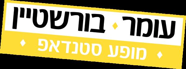לוגו עומר בורשטיין
